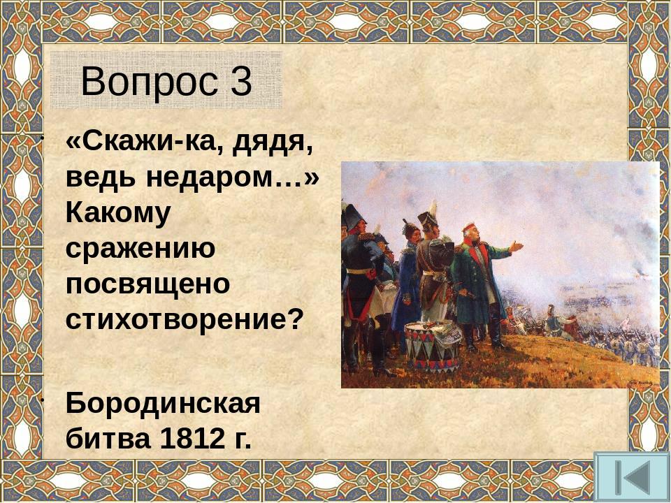 Подвиг 28 героев-панфиловцев был совершён в ходе какой битвы? Московской битв...