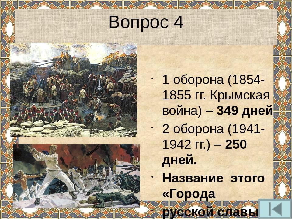 Вопрос 6 На Красной площади стоит этот памятник. За что благодарна Россия эти...