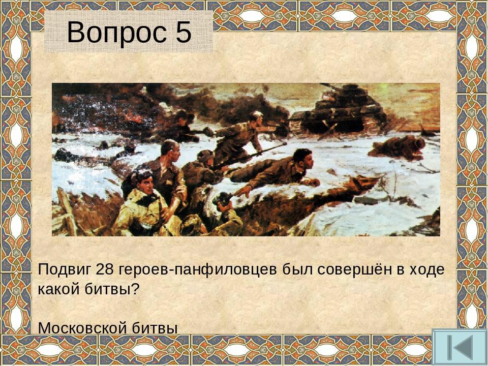 Вопрос 8  Какой князь крестил Русь? Владимир (988 г.)
