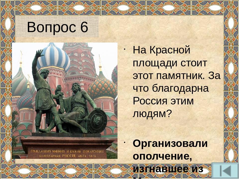 Вопрос 9 Сколько раз Г.К.Жуков удостаивался звания «Герой Советского Союза»?...