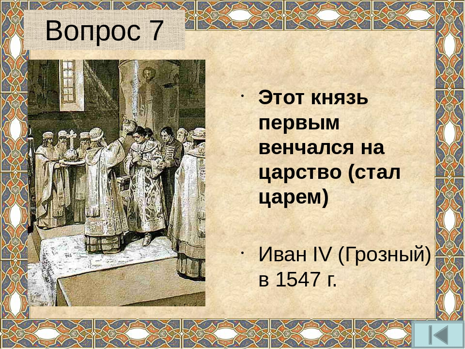 Вопрос 10 Про кого А.С. Пушкин сказал: «… был великий человек. Он создал перв...