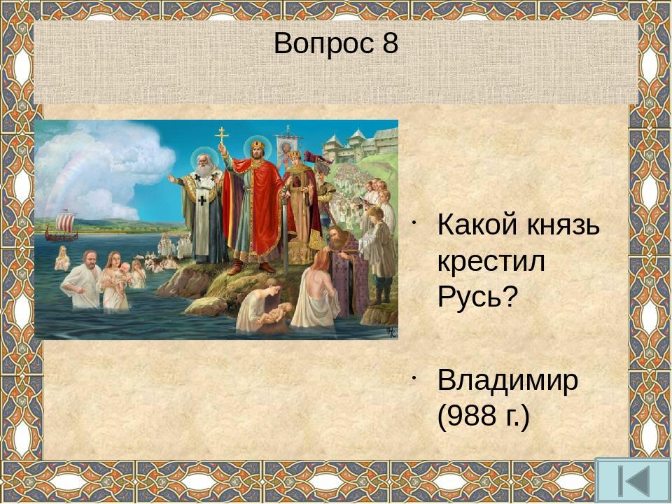 Вопрос 11 Этот правитель получил прозвище «Миротворец» Александр III