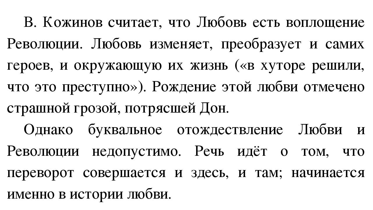 Языковая стихия в романе тихий дон доклад 2136