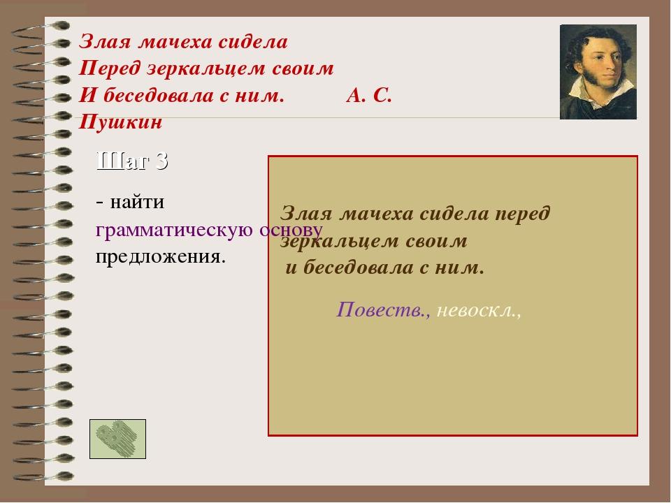 Шаг 3 - найти грамматическую основу предложения. Повеств., невоскл., Злая мач...