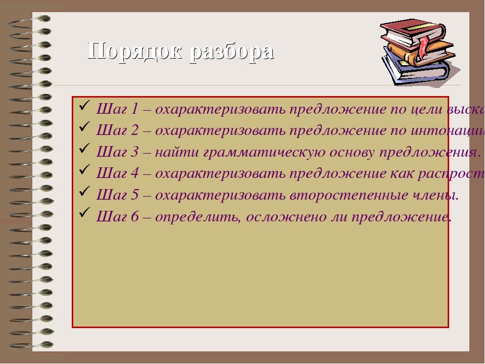 Порядок разбора Шаг 1 – охарактеризовать предложение по цели высказывания. Ша...