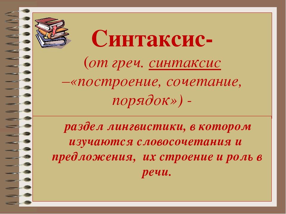 Синтаксис- (от греч. синтаксис –«построение, сочетание, порядок») - раздел ли...