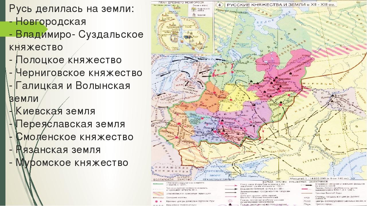 квартир новгородская земля в 12-13 веках вакансий популярных
