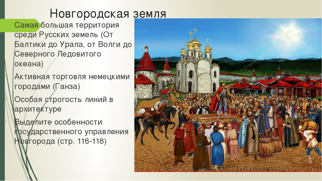 всегда новгородская земля в 12-13 веках частные объявления Массаж