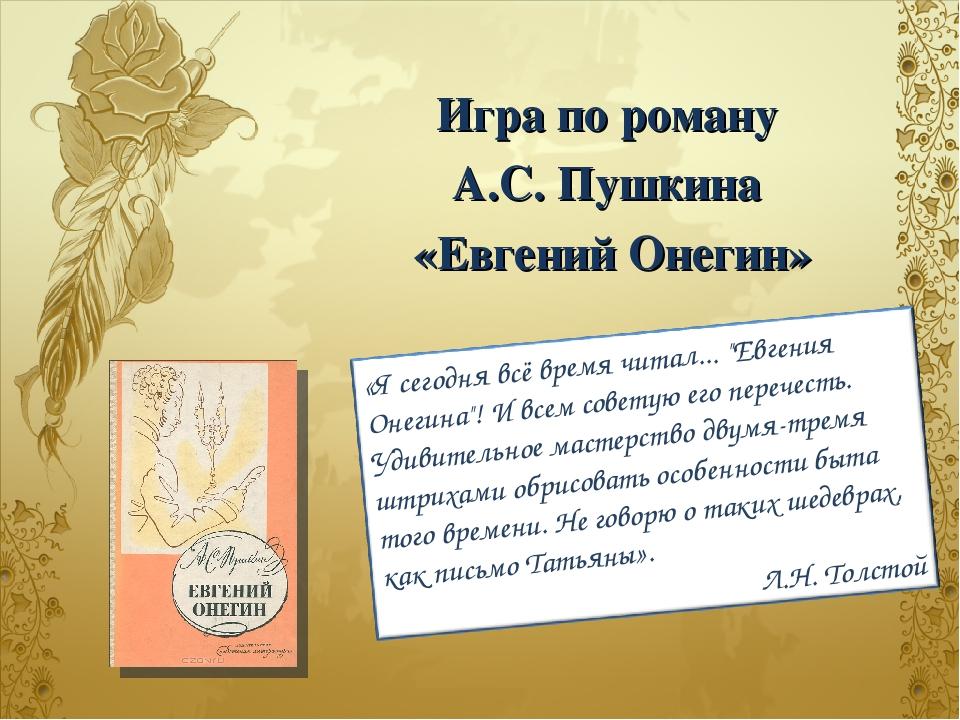 Игра по роману А.С. Пушкина «Евгений Онегин»