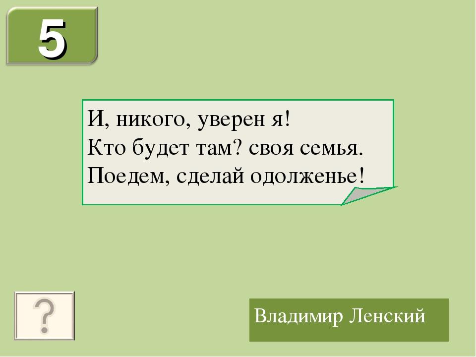 Владимир Ленский И, никого, уверен я! Кто будет там? своя семья. Поедем, сдел...