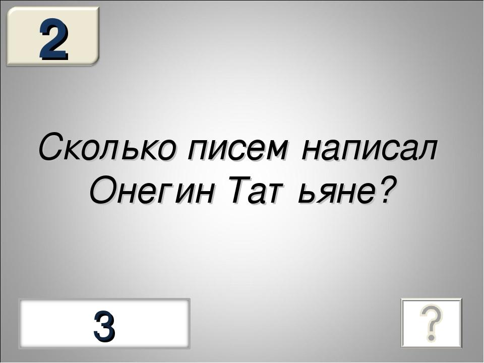 Сколько писем написал Онегин Татьяне?