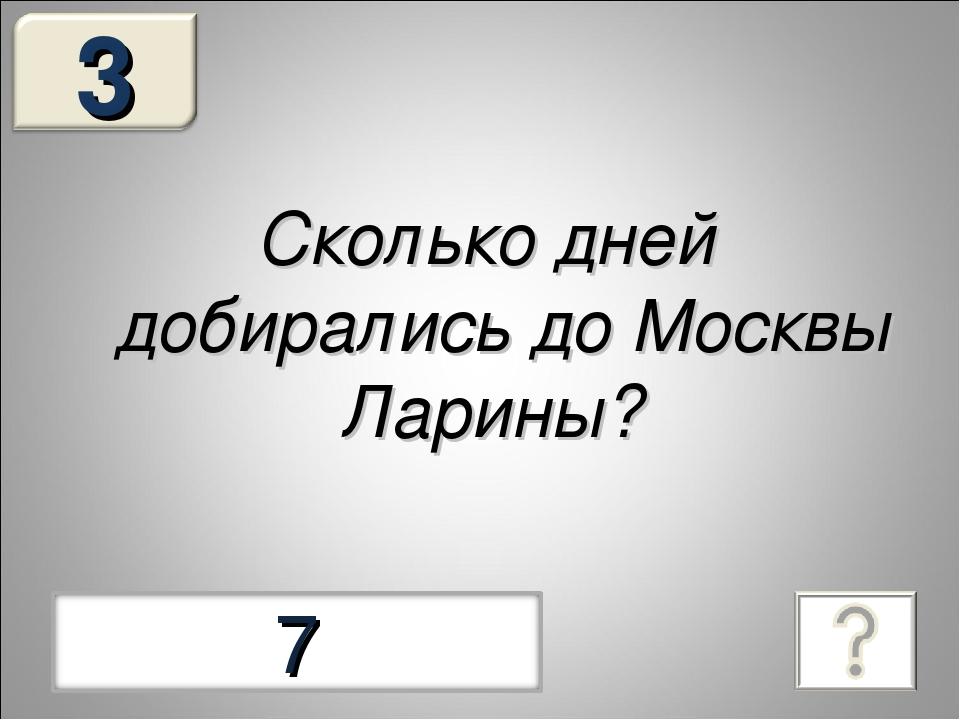 Сколько дней добирались до Москвы Ларины?