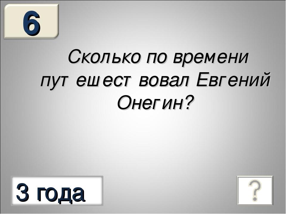 Сколько по времени путешествовал Евгений Онегин?