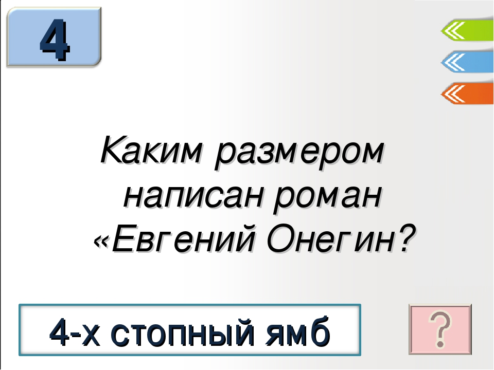 Каким размером написан роман «Евгений Онегин?