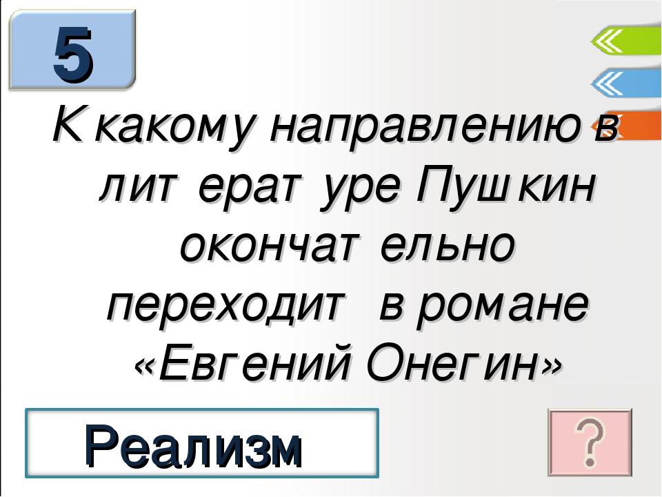 К какому направлению в литературе Пушкин окончательно переходит в романе «Евг...
