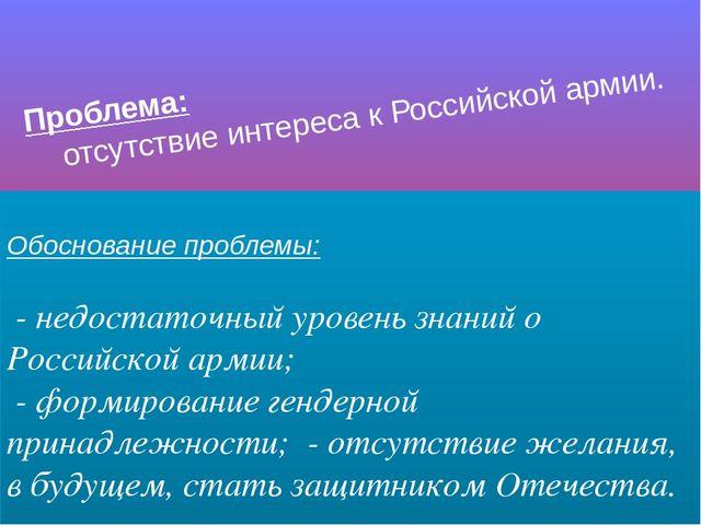Проблема: отсутствие интереса к Российской армии. Обоснование проблемы: - не...