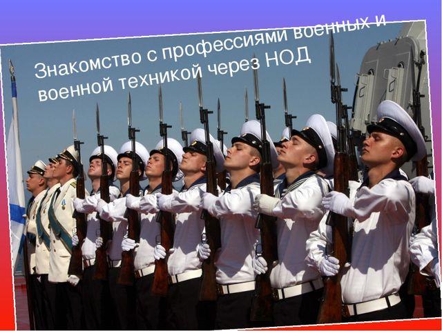 Знакомство с профессиями военных и военной техникой через НОД