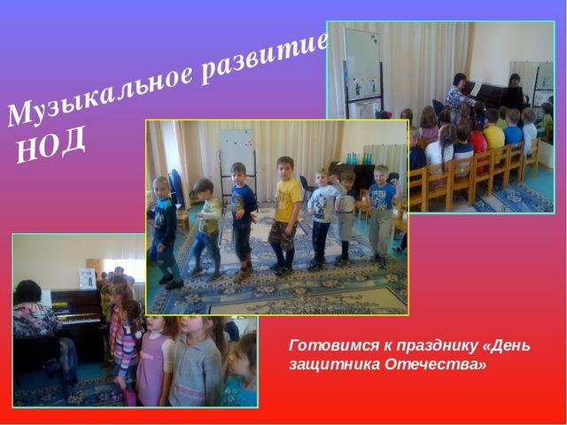 Музыкальное развитие НОД Готовимся к празднику «День защитника Отечества»