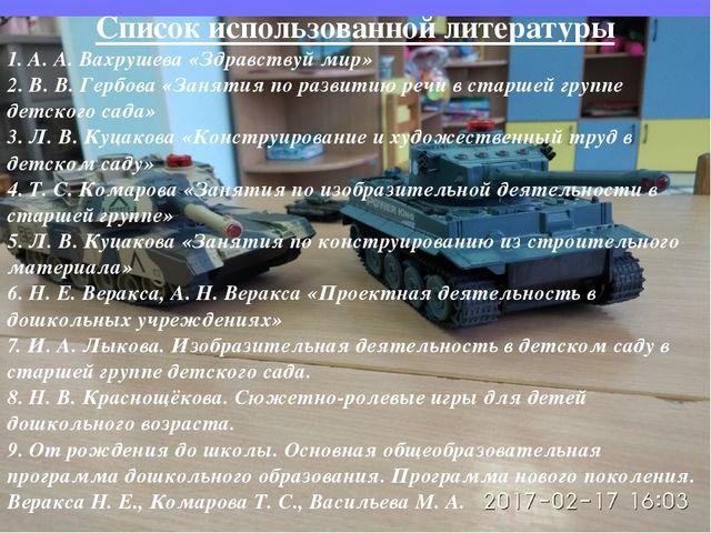 Список использованной литературы 1. А. А. Вахрушева«Здравствуй мир» 2. В. В....
