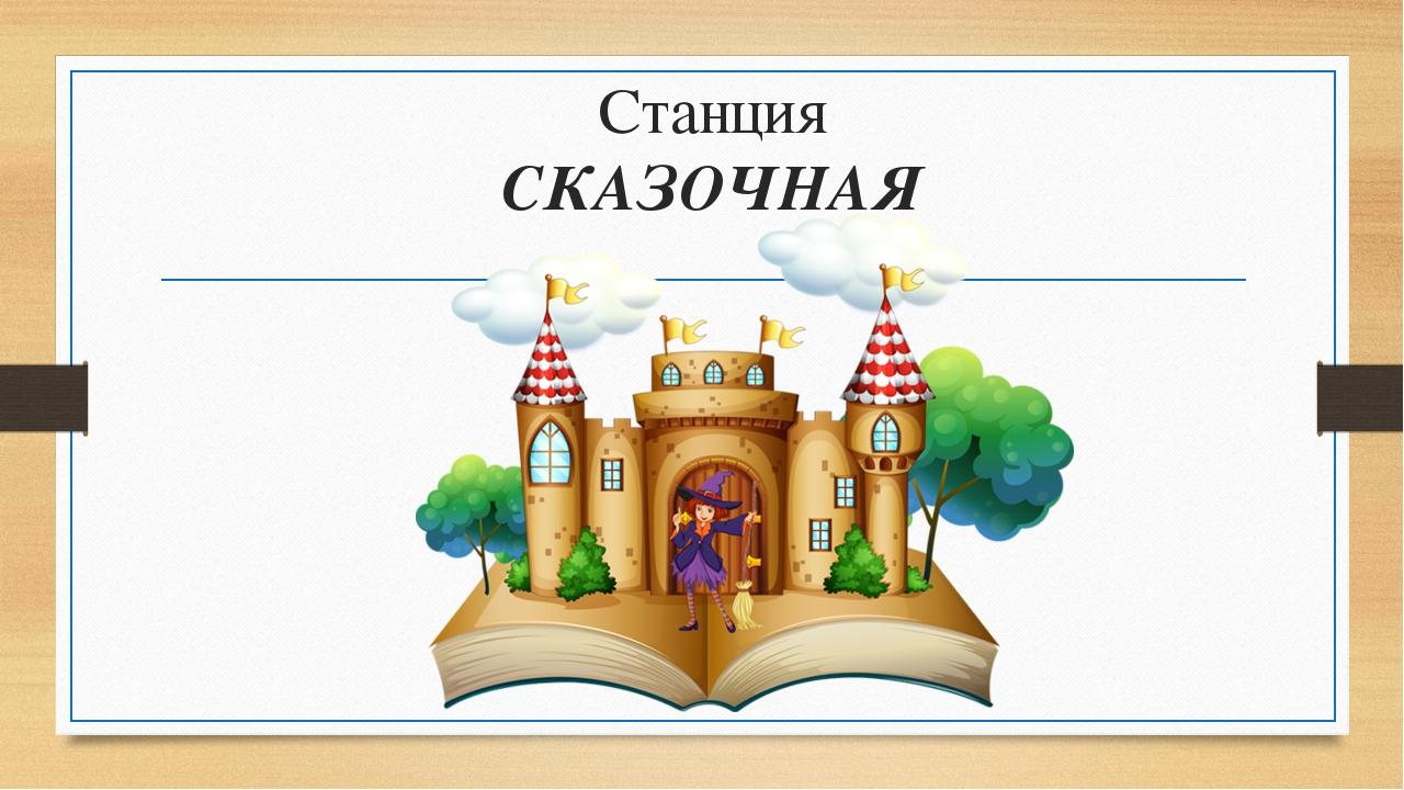 Картинки станций для игры по станциям