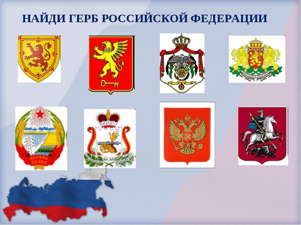 гербы стран россии продажа квартир белгород