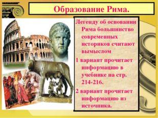 Образование Рима. Легенду об основании Рима большинство современных историков