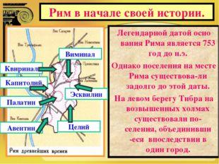 Рим в начале своей истории. Легендарной датой осно вания Рима является 753 го