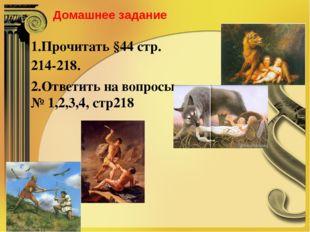 Домашнее задание 1.Прочитать §44 стр. 214-218. 2.Ответить на вопросы № 1,2,3,