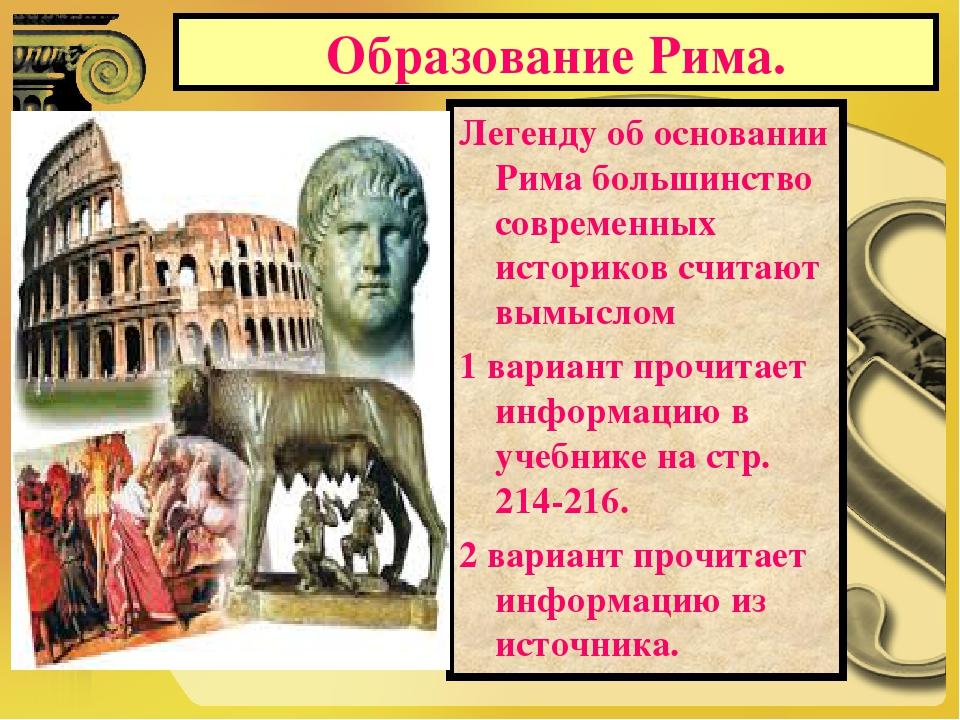 Образование Рима. Легенду об основании Рима большинство современных историков...