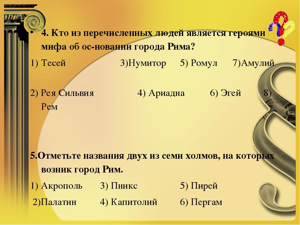 4. Кто из перечисленных людей является героями мифа об основании города Рим...