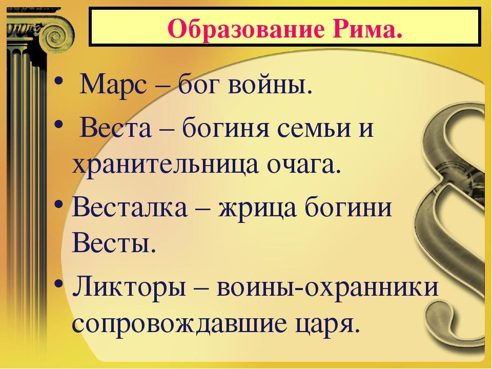 Образование Рима. Марс – бог войны. Веста – богиня семьи и хранительница очаг...
