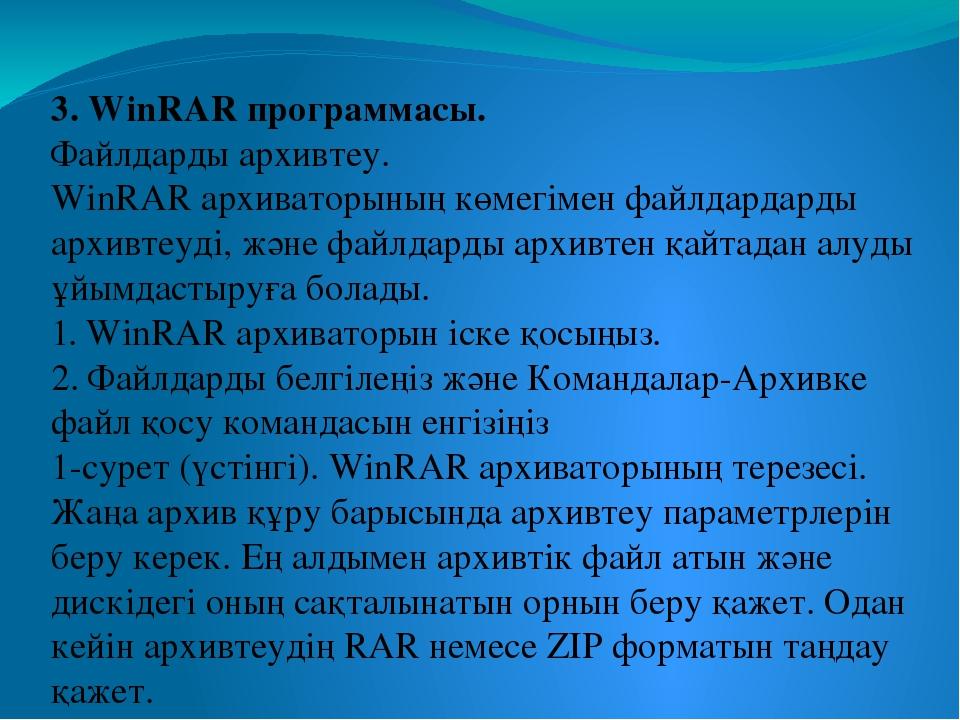 3. WinRAR программасы. Файлдарды архивтеу. WinRAR архиваторының көмегімен фай...