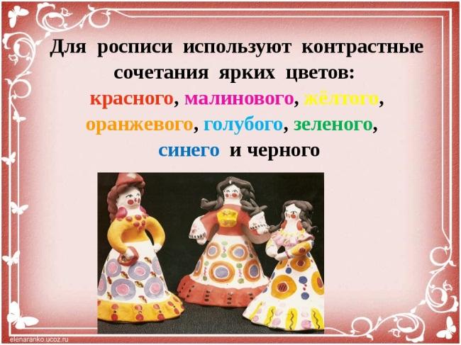 знакомство с дымковской росписью презентация
