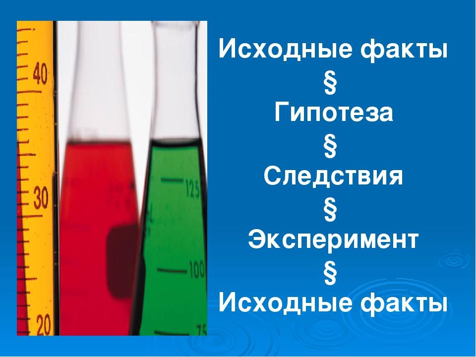 Исходные факты ↓ Гипотеза ↓ Следствия ↓ Эксперимент ↓ Исходные факты