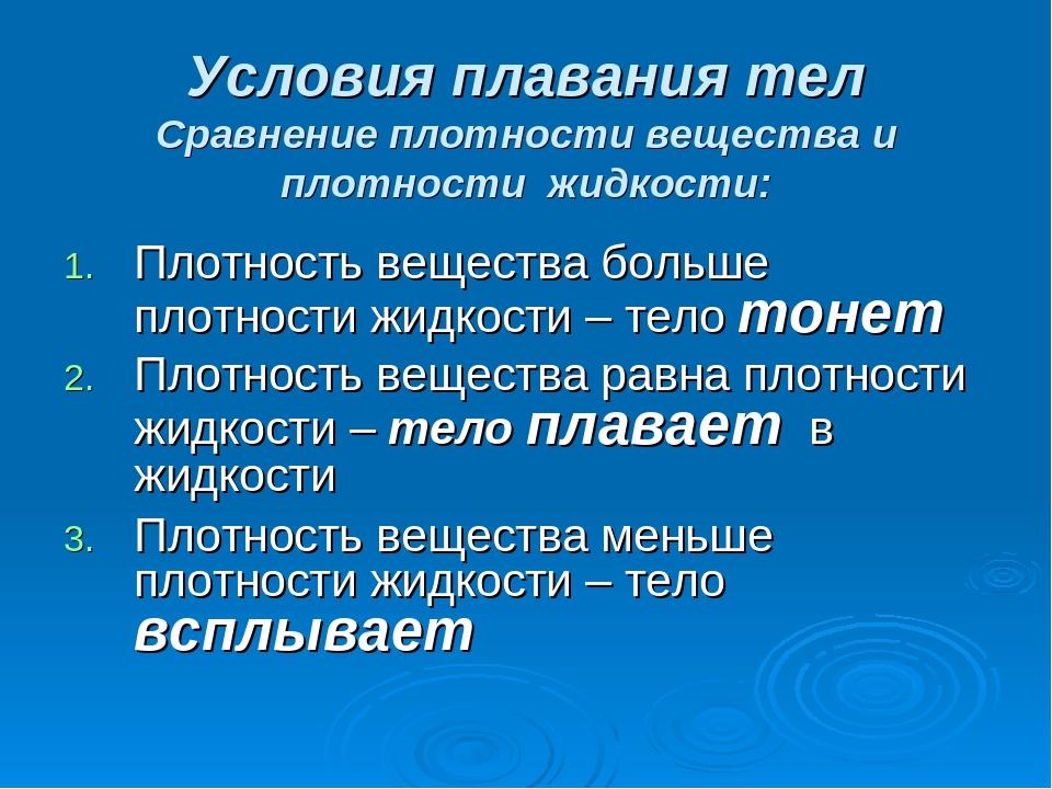 Условия плавания тел Сравнение плотности вещества и плотности жидкости: Плотн...
