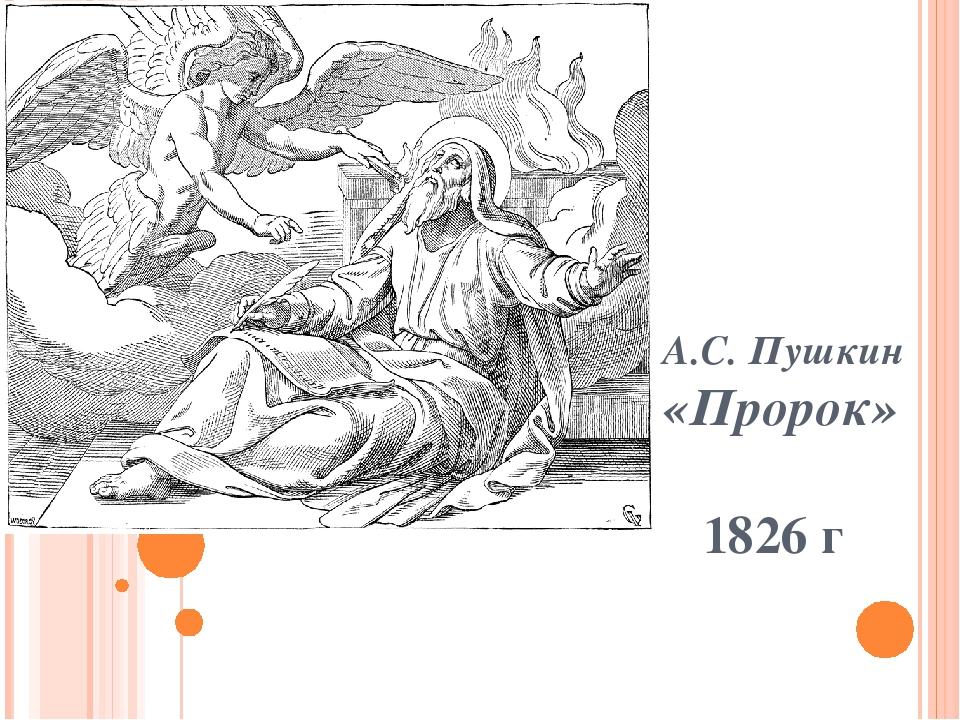 А.С. Пушкин «Пророк» 1826 г