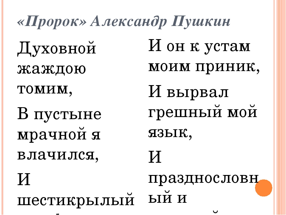 «Пророк» Александр Пушкин Духовной жаждою томим, В пустыне мрачной я влачился...