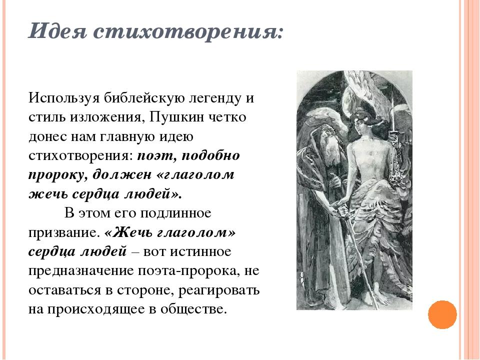 Идея стихотворения: Используя библейскую легенду и стиль изложения, Пушкин че...