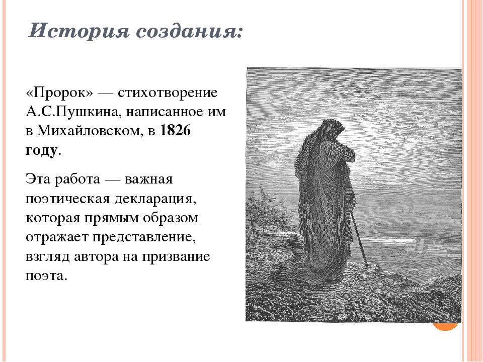 История создания: «Пророк» — стихотворение А.С.Пушкина, написанное им в Михай...
