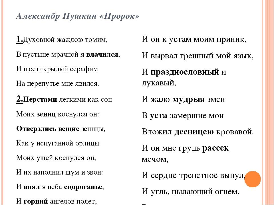 Александр Пушкин «Пророк» 1.Духовной жаждою томим, В пустыне мрачной я влачил...