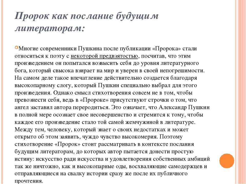 Пророк как послание будущим литераторам: Многие современники Пушкина после пу...