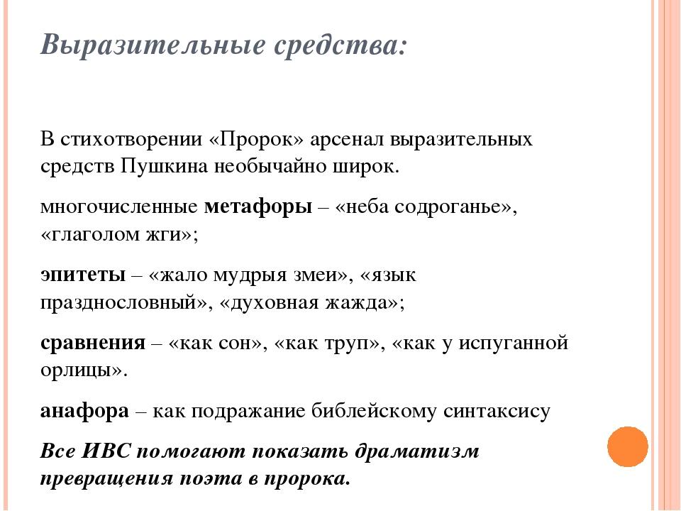 Выразительные средства: В стихотворении «Пророк» арсенал выразительных средст...