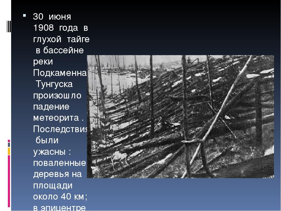 30 июня 1908 года в глухой тайге в бассейне реки Подкаменная Тунгуска произо...