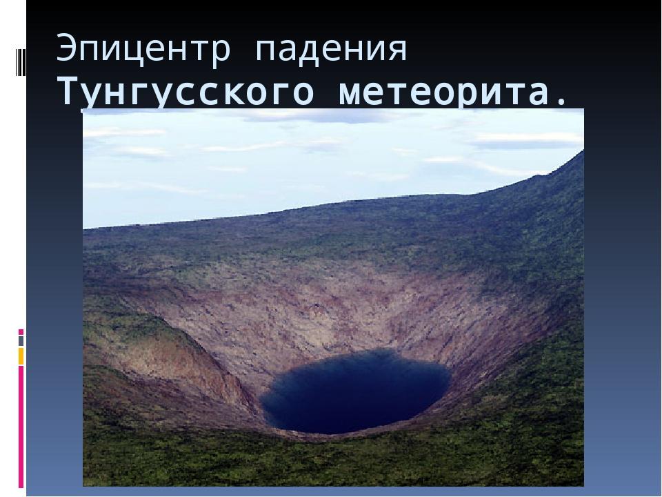 Эпицентр падения Тунгусского метеорита.