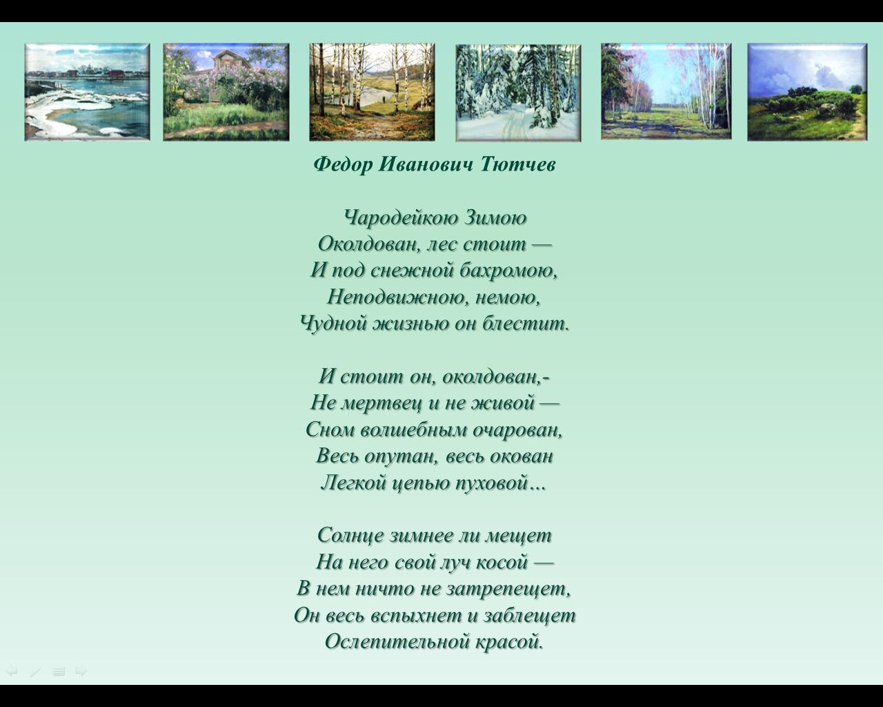 духов французских, 7 класс стихи русских поэтов 19 века пошло название старейшей