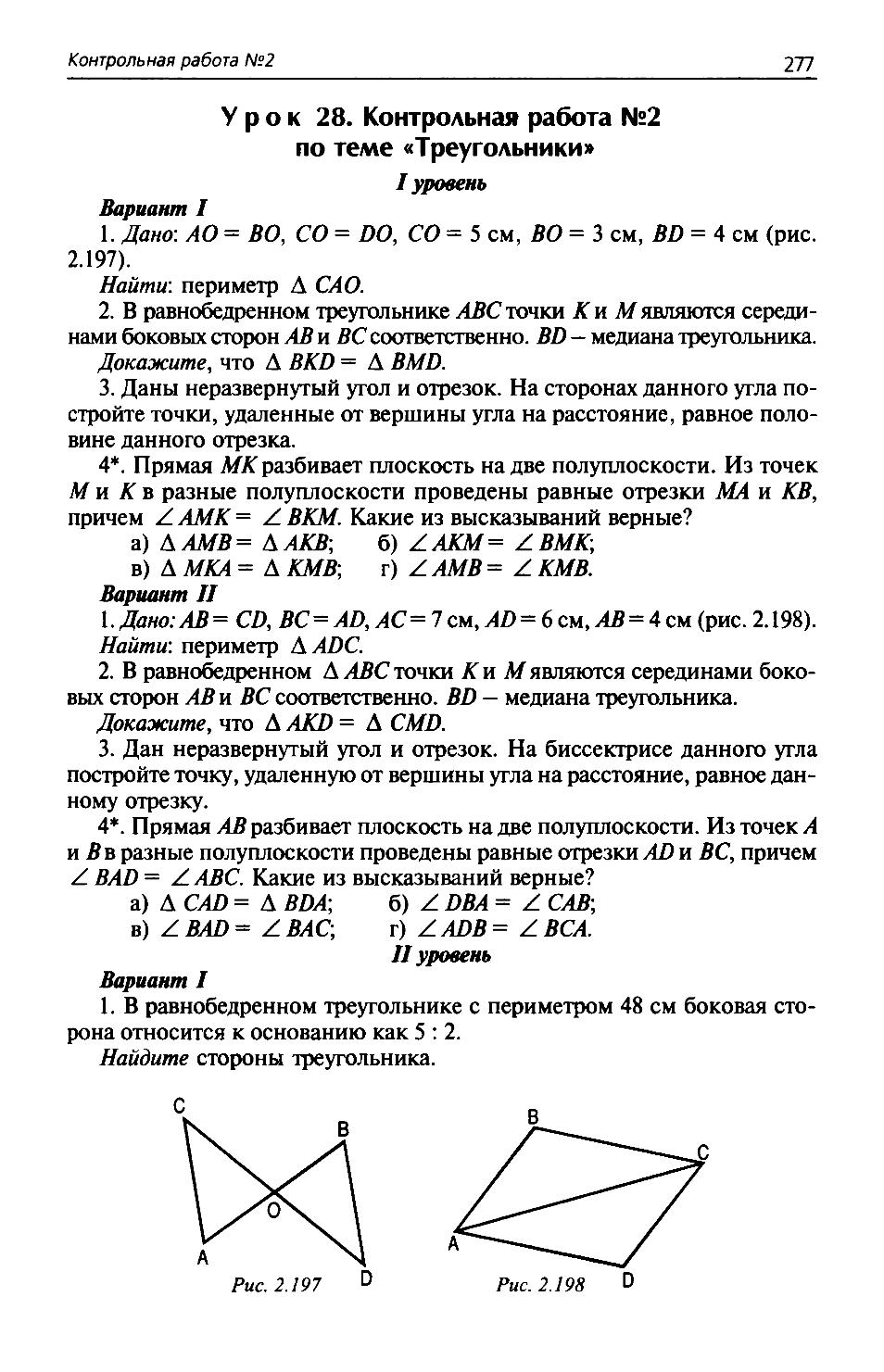 Проверочная работа по математике 5 класс за первое полугодие по фгос