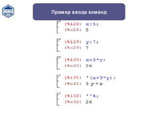 Пример ввода команд Пример ввода команд: Пример ввода команд: После ввода, ка