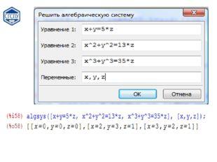 Для решения системы уравнений воспользуемся меню УРАВНЕНИЯ выбираем команду S