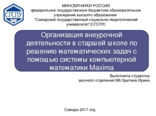 МИНОБРНАУКИ РОССИИ федеральное государственное бюджетное образовательное учре
