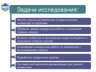 Задачи исследования: Изучить научно-методическую и педагогическую литературу